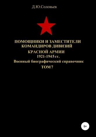 Денис Соловьев, Помощники и заместители командиров дивизий Красной Армии 1921-1945 гг. Том 7