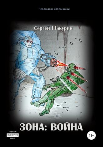 Сергей Шакурин, Зона: война