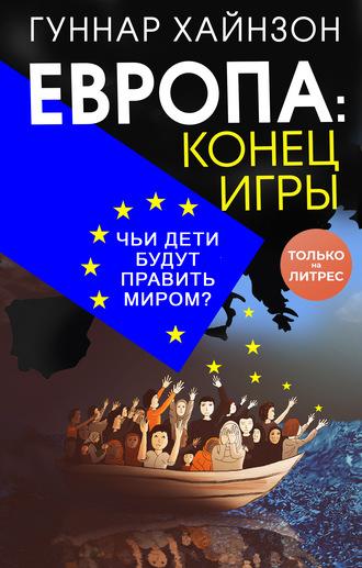 Гуннар Хайнзон, Европа: конец игры. Чьи дети будут править миром?