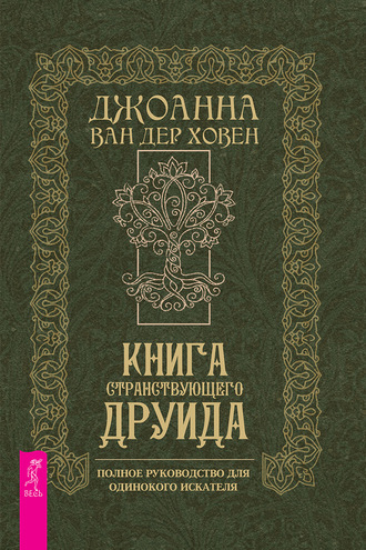 Джоанна Ховен, Книга странствующего друида