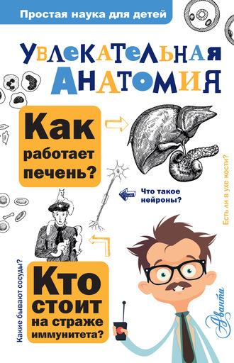 Алексей Пахневич, Увлекательная анатомия