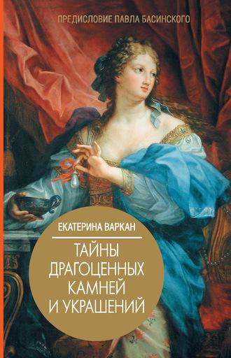 Екатерина Варкан, Тайны драгоценных камней и украшений