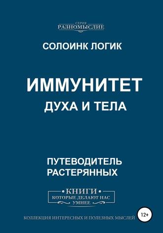 Солоинк Логик, Иммунитет духа и тела