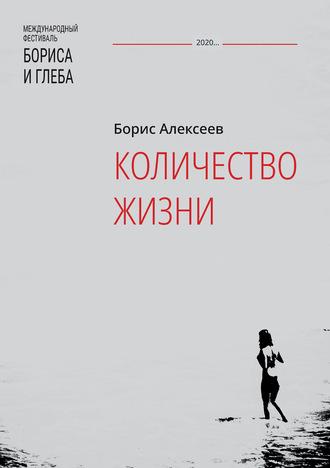 Борис Алексеев, Количество жизни