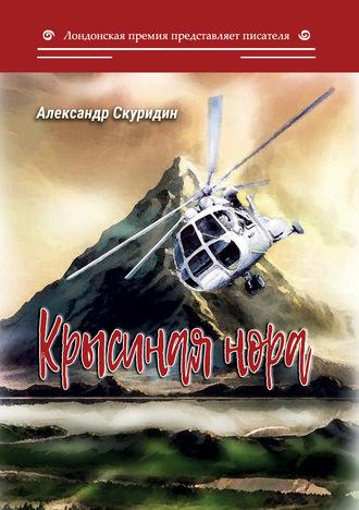 Александр Скуридин, Крысиная нора