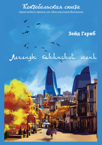 Зейд Гариб, Легенды бакинской осени