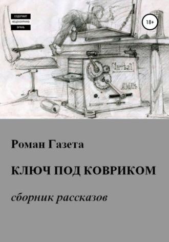 Сергей Падалкин, Ключ под ковриком
