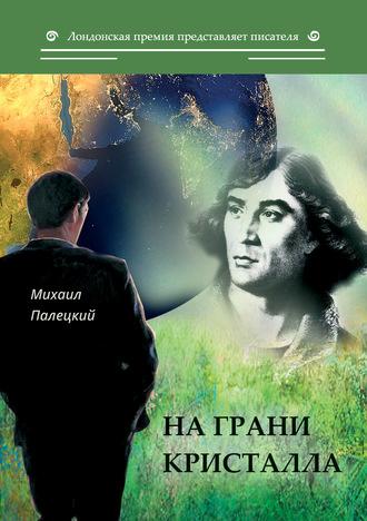 Михаил Палецкий, На грани кристалла