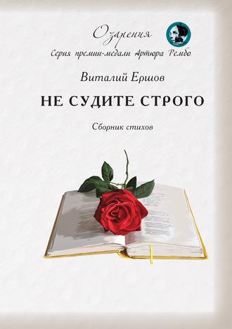 Виталий Ершов, Не судите строго