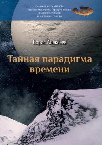 Борис Алексеев, Тайная парадигма времени