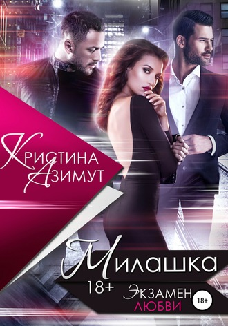Кристина Азимут, Милашка. Экзамен любви