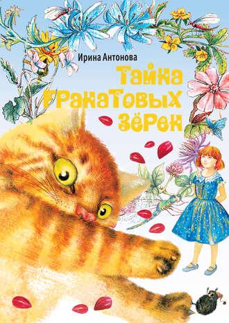 Ирина Антонова, Тайна гранатовых зёрен