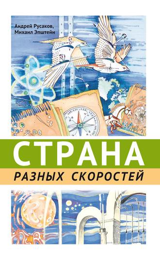 Андрей Русаков, Михаил Эпштейн, Страна разных скоростей