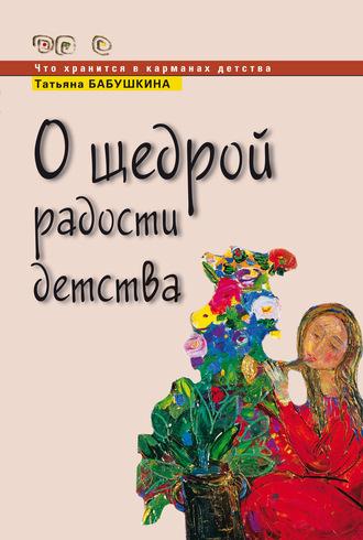 Татьяна Бабушкина, О щедрой радости детства