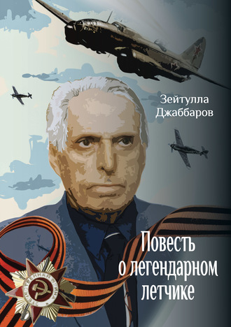 Зейтулла Джаббаров, Повесть о легендарном летчике