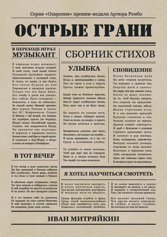 Иван Митряйкин, Острые грани