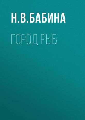 Наталья Бабина, Город рыб