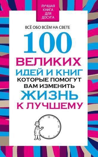 Вера Надеждина, 100 великих идей и книг, которые помогут Вам изменить жизнь к лучшему