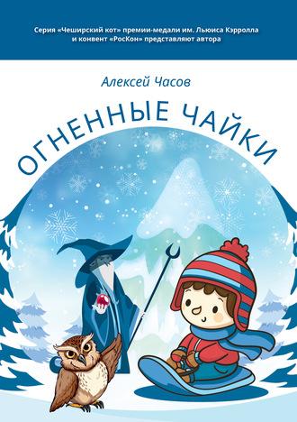 Алексей Часов, Огненные чайки
