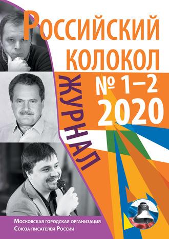 Коллектив авторов, Российский колокол №1-2 2020