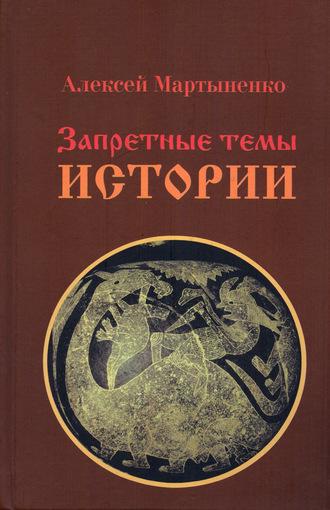 Алексей Мартыненко, Запретные темы истории