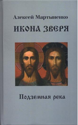 Алексей Мартыненко, Икона зверя. Подземная река