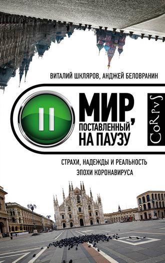 Виталий Шкляров, Анджей Беловранин, Мир, поставленный на паузу. Страхи, надежды и реальность эпохи коронавируса