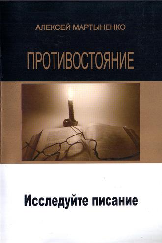 Алексей Мартыненко, Противостояние. Исследуйте Писание