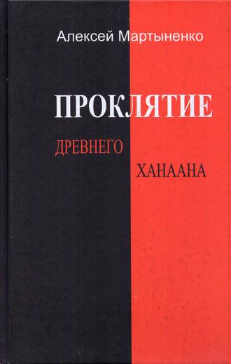 Алексей Мартыненко, Проклятие Древнего Ханаана