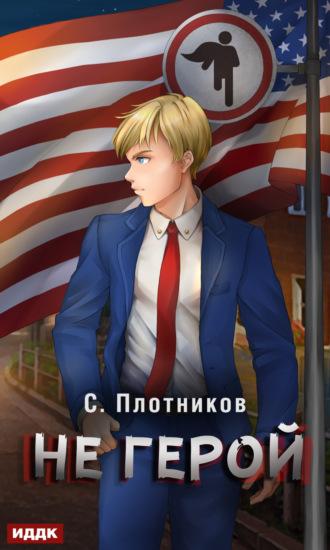Сергей Плотников, Не герой