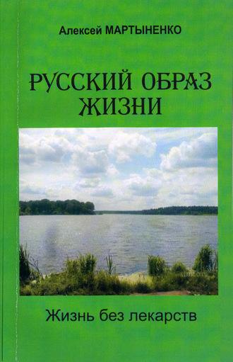 Алексей Мартыненко, Русский образ жизни. Жизнь без лекарств