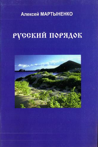 Алексей Мартыненко, Русский порядок