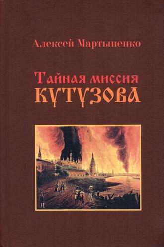 Алексей Мартыненко, Тайная миссия Кутузова