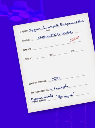 Дмитрий Мурзин, Клиническая жизнь