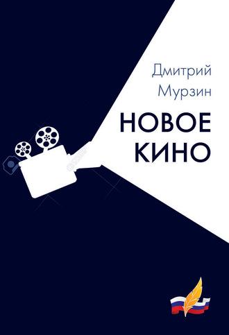 Дмитрий Мурзин, Новое кино