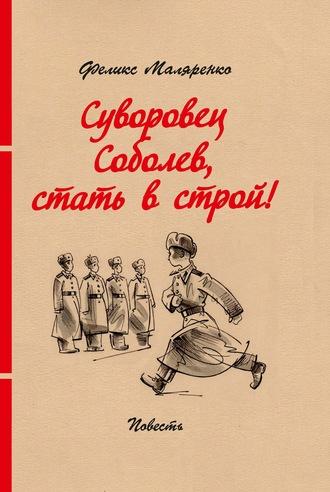 Феликс Маляренко, Суворовец Соболев, стать в строй!
