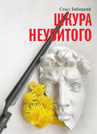 Стасс Бабицкий, Шкура неубитого