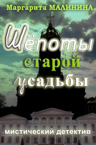 Маргарита Малинина, Шепоты старой усадьбы