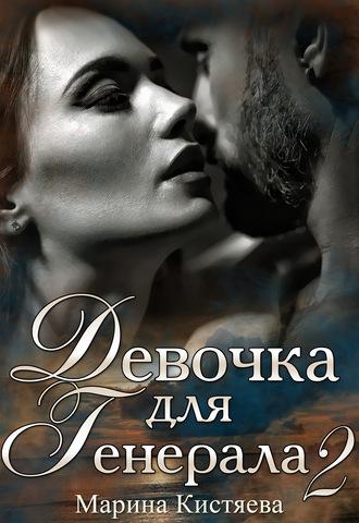 Марина Кистяева, Девочка для генерала 2