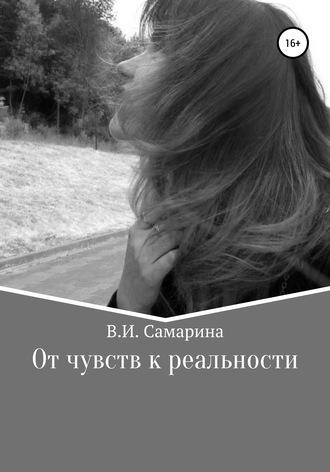 Валерия Самарина, От чувств к реальности