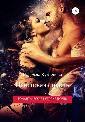Надежда Кузнецова, Неистовая страсть