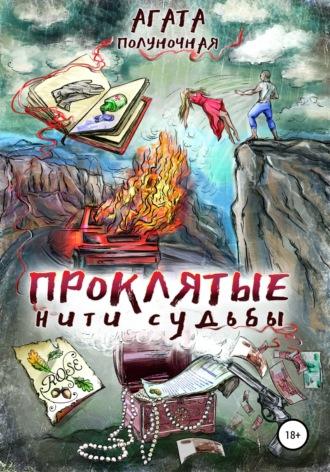 Агата Полуночная, Проклятые нити судьбы