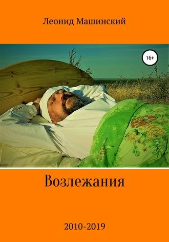Леонид Машинский, Возлежания
