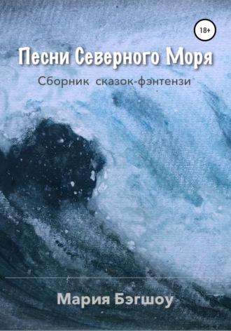 Мария Бэгшоу, Песни Северного моря