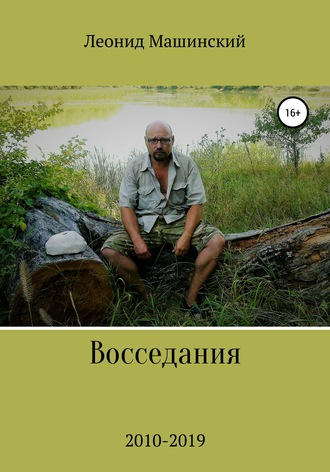 Леонид Машинский, Восседания