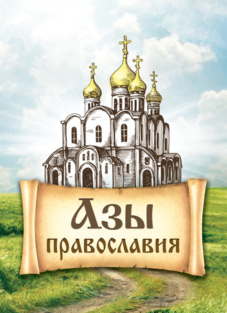 Сергей Милов, Азы православия