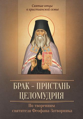 Ю. Коннова, Брак – пристань целомудрия. По творениям святителя Феофана Затворника
