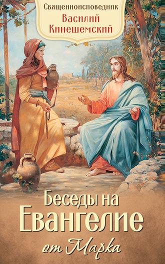 Василий Священноисповедник, Беседы на Евангелие от Марка