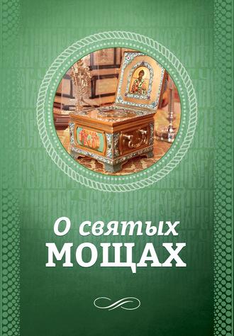 Ирина Санчес, О святых мощах