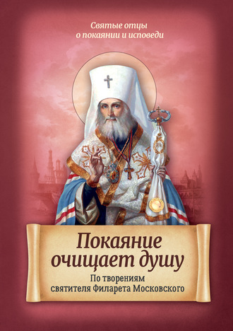 Ирина Санчес, Покаяние очищает душу. По творениям святителя Филарета Московского